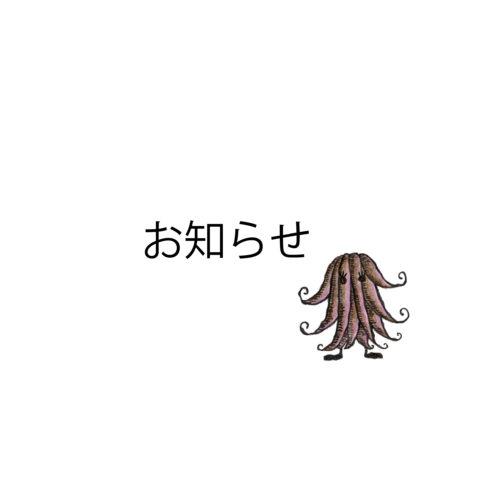斎藤復帰のお知らせ